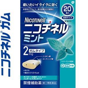 グラクソ・スミスクライン ニコチネル ミント 20個 (指定第2類医薬品)|starmall