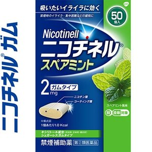 グラクソ・スミスクライン ニコチネル スペアミント 50個 (指定第2類医薬品)|starmall