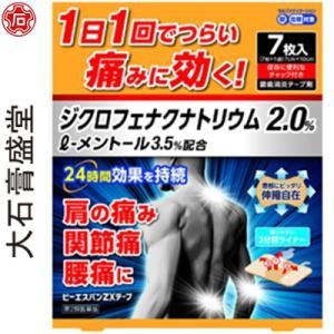 大石膏盛堂 ビーエスバンZXテープ 7枚 (第2類医薬品)|starmall