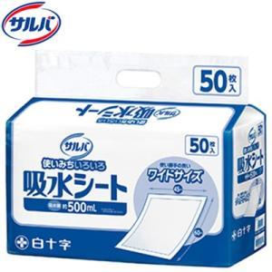 サルバ 吸水シート ワイドサイズ 50枚 / 白十字 サルバ|starmall