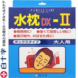 ファミリーケア 水枕II 大人用 1個(白十字 ファミリーケア) ※アイス枕/水枕/発熱/かぜ/冷却...