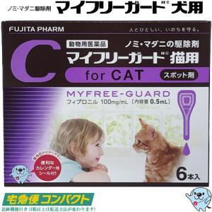 マイフリーガード スポット剤 (猫用) 6本入 / フジタ製薬|starmall