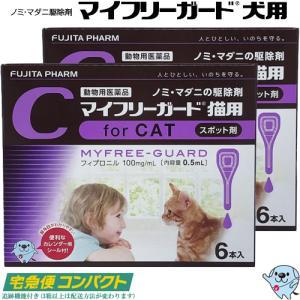 送料無料 マイフリーガード 猫用 スポット剤 6本入×2個 ( フジタ製薬 ) starmall