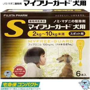 送料無料  マイフリーガード スポット剤 S 2-10kg未満 (犬用) 6本入 *フジタ製薬|starmall