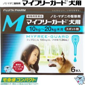 マイフリーガード スポット剤M 10-20kg未満 (犬用) 6本入 / フジタ製薬|starmall