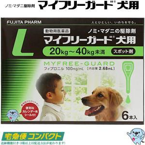 送料無料  マイフリーガード スポット剤 L 20-40kg未満 (犬用) 6本入 *フジタ製薬|starmall
