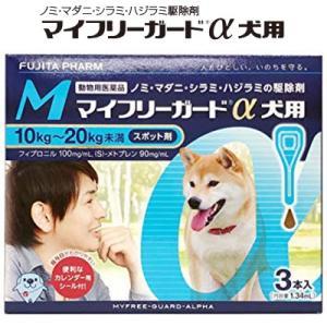 送料無料  マイフリーガードα スポット剤 M 10-20kg未満 (犬用) 3本入 *フジタ製薬(DSFA)|starmall