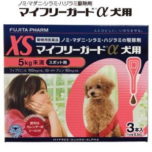 送料無料  マイフリーガードα スポット剤 XS 5kg未満 (犬用) 3本入 *フジタ製薬(DSFA)|starmall