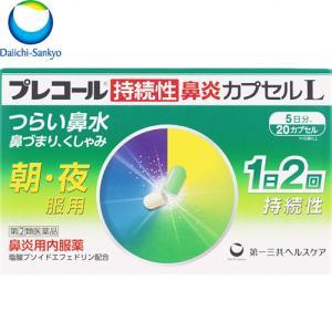 第一三共ヘルスケア プレコール持続性鼻炎カプセルL 20カプセル (指定第2類医薬品) starmall