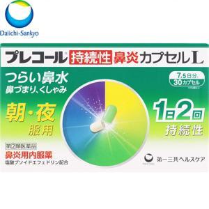 第一三共ヘルスケア プレコール持続性鼻炎カプセルL 30カプセル (指定第2類医薬品) starmall