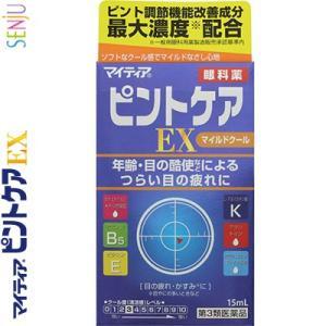 武田薬品工業 マイティア ピントケアEX マイルド 15mL (第3類医薬品)|starmall
