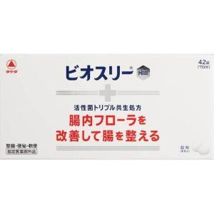 ビオスリーHi錠 腸内フローラを改善して腸を整える 42錠 (医薬部外品)( 武田薬品工業 )