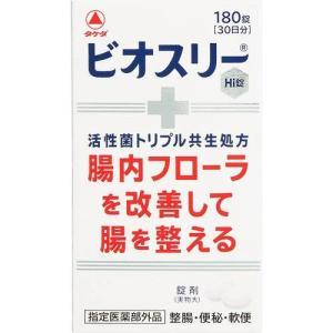 ビオスリーHi錠 腸内フローラを改善して腸を整える 180錠 (医薬部外品)( 武田薬品工業 )