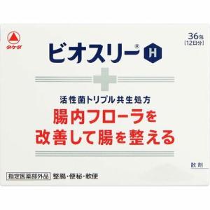 ビオスリーH 腸内フローラを改善して腸を整える 36包 (医薬部外品)( 武田薬品工業 )