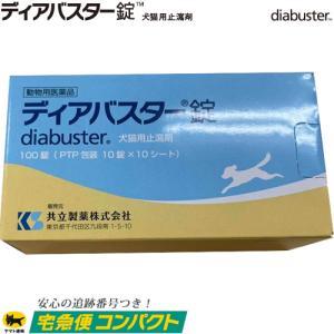 ディアバスター錠 犬猫用 100粒 (送料無料 共立製薬 動物用医薬品)※宅急便コンパクトで配送いたします。|starmall