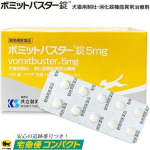 ボミットバスター錠5mg 犬猫用 100粒 (送料無料 共立製薬 動物用医薬品)※宅急便コンパクトで配送いたします。 starmall