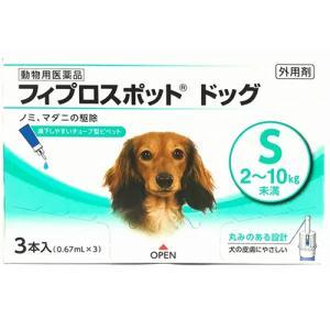 送料無料  フィプロスポット ドッグS (犬用) 0.67mL×3本入 *共立製薬|starmall