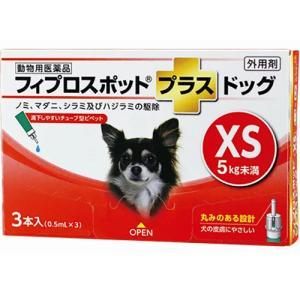 フィプロスポット プラス ドッグXS 0.5mL×3本入 *送料無料 共立製薬 動物用医薬品 犬用 starmall
