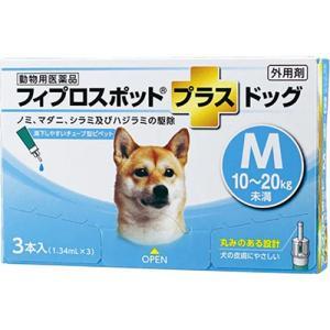 フィプロスポット プラス ドッグM (犬用) 1.34mL×3本入 / 共立製薬|starmall