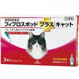 フィプロスポット プラス キャット (猫用) 0.5mL×3本入 / 共立製薬|starmall