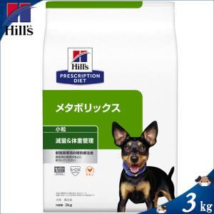 ヒルズ メタボリックス 小粒 体重管理 チキン ドライ 犬用 3kg *プリスクリプション・ダイエット|starmall