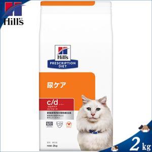 ヒルズ c/d マルチケアコンフォート 尿ケア チキン ドライ 猫用 2kg *プリスクリプション・ダイエット|starmall