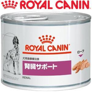 ロイヤルカナン 腎臓サポート ウェット 缶 犬 200g×12(ベテリナリーダイエット ROYAL CANIN ドッグフード 療法食)|starmall