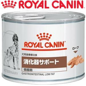 ロイヤルカナン 消化器サポート 低脂肪 ウェット 缶 犬 200g×12(ベテリナリーダイエット ROYAL CANIN ドッグフード 療法食)|starmall