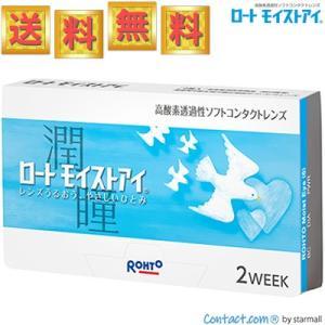 送料無料 ロートモイストアイ 6枚入 1箱 [ 2週間使用/度あり/コンタクトレンズ ] (ロート製薬)