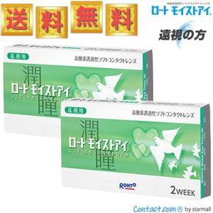ロートモイストアイ 乱視用 (近視の方) 6枚入 2箱 [ 2週間使用/2week/乱視用 ] (ロート製薬) starmall