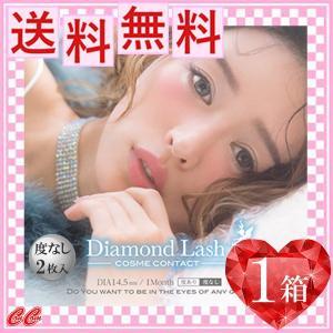 ダイヤモンドラッシュ マンスリー 2枚入 1箱 [ 1か月使用/度なし/カラコン ] (SHO-BI)