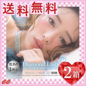 ダイヤモンドラッシュ マンスリー 1枚入 2箱 [ 1か月使用/度あり/カラコン ] (SHO-BI)
