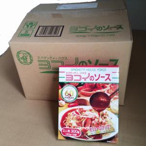 「名古屋名物」スパゲッティ・ハウス ヨコイのソース[1ケース買い特別価格](1人分120g×30)