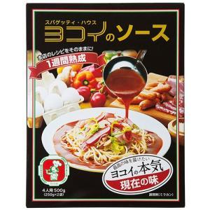 「名古屋名物」スパゲッティ・ハウス ヨコイ ヨコイのソース現在の味(4人前)
