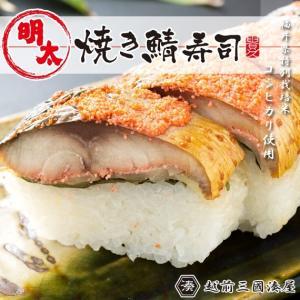 焼き鯖めんたい寿司 [1本]