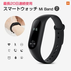 Xiaomi スマートウォッチ Mi Band 2 iPhone Android 日本語対応 活動量計 歩数計 時計 LINE 通知 正規品 マニュアル付 1年保証 技適認証済