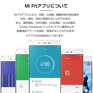【正規品1年保証 | 技適認証済】Mi Band 2 | Xiaomi スマートウォッチ 活動量計 歩数計 心拍数計 睡眠モニター 着信/SMS/LINE通知|starq-online|17