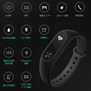 【正規品1年保証 | 技適認証済】Mi Band 2 | Xiaomi スマートウォッチ 活動量計 歩数計 心拍数計 睡眠モニター 着信/SMS/LINE通知|starq-online|04