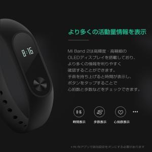 【世界シェアNo.1】【正規品1年保証 | 国内技適認証済】スマートウォッチ Xiaomi Mi Band 2 活動量計 歩数計 心拍数計 睡眠モニター 着信/SMS/LINE通知|starq-online|08