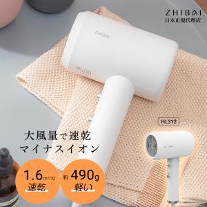 『新発売』 マイナスイオン (2000万個)  ヘア ドライヤー ZHIBAI 大風量 速乾 ヘアケ...