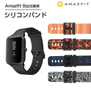 ■Amazfit Bip 専用取替えバンド Amazfit Bip 専用の取替えバンド 手首の大きさ...