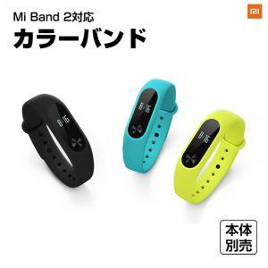 【正規品】Mi Band 2 専用取替えバンド |  Xiaomi(小米、シャオミ)スマートウオッチ2 専用取替えバンド