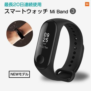 Xiaomi スマートウォッチ Mi Band 3 iPhone Android 日本語対応 活動量計 歩数計 時計 LINE 通知 正規品 マニュアル付 1年保証 技適認証済