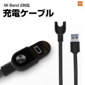 【正規品】Mi Band 2 専用充電器 |  Xiaomi(小米、シャオミ)スマートウオッチ2専用充電器