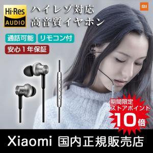 【正規品】Mi In-Ear Headphone Pro HD (シルバー) | Xiaomi (小米、シャオミ) イヤホン ハイレゾ対応 最高級モデル|starq-online