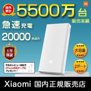 【レビュー特典あり】【正規品】20000mAh Mi Power Bank (ホワイト) | Xiaomi (小米、シャオミ) モバイルバッテリー 大容量 デュアルUSB|starq-online
