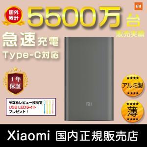 【レビュー特典あり】【正規品】10000mAh Mi Power Bank Pro (グレー) | Xiaomi (小米、シャオミ) モバイルバッテリー 軽量薄型 Type-Cポート搭載|starq-online