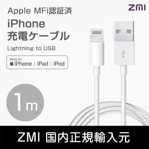 ZMI lightning USB ケーブル Apple MFi認証 1m 最新iOS 急速 充電 データ転送 ライトニング 正規品|starq-online