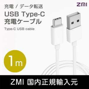 ZMI Type-C ケーブル 充電 データ転送 スマートフォン スマホ Android ニンテンドーSwitch 1m 正規品|starq-online