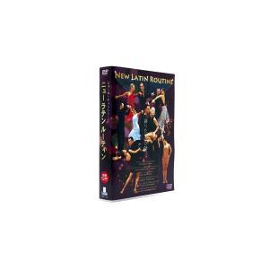 社交ダンス DVD ニュー・ラテン・ルーティン・DVD3枚組(LATINAMERICAN EDITION)